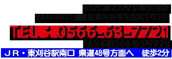 JR・東刈谷駅南口 県道48号方面へ 徒歩2分